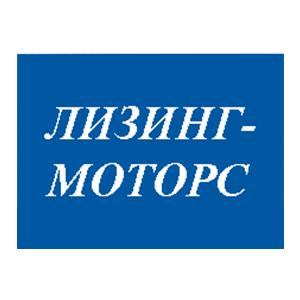 ЛИЗИНГ-МОТОРС