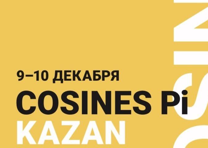 конкурс конференция cosines
